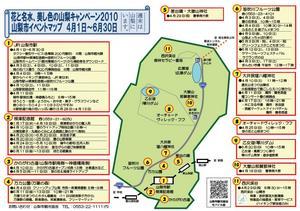 2010大型キャンペーン.jpg